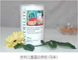 安利儿童蛋白质粉(马来)