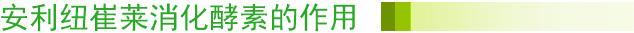 安利纽崔莱消化酵素的作用