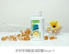 安利深海鲑鱼油胶囊Omega-3