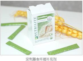安利膳食纤维补充剂