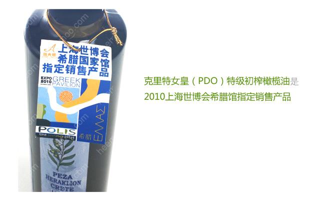 女皇特级初榨橄榄油(1米工程)_12.jpg