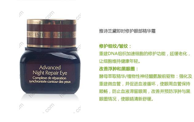 即时修护眼部精华霜-1米工程_17.jpg
