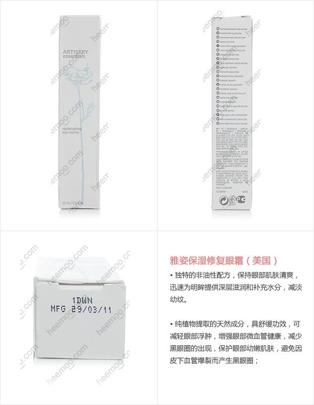 雅姿保湿修复眼霜(美国)_14.jpg
