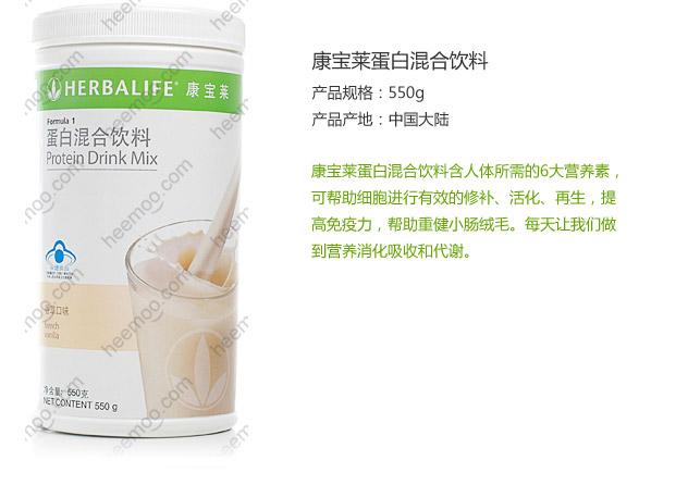 康宝莱蛋白混合饮料
