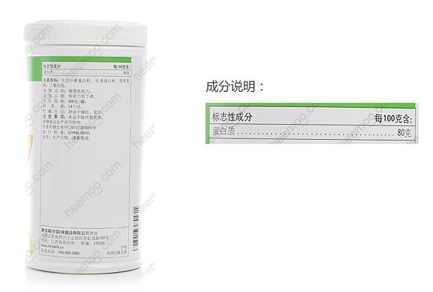 康宝莱营养蛋白粉