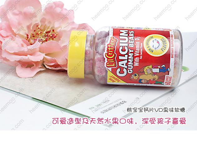 熊宝宝钙片VD果味软糖