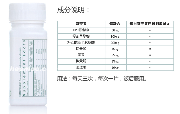 纽崔莱葡萄籽抗氧化剂成分说明