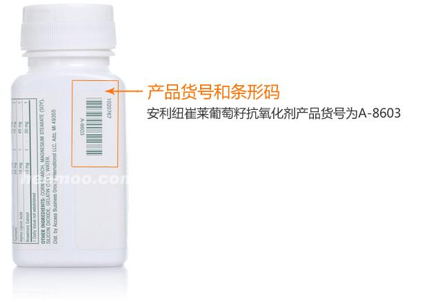 纽崔莱葡萄籽抗氧化剂产品货号和条形码