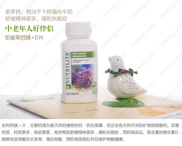 安利钙镁+D片