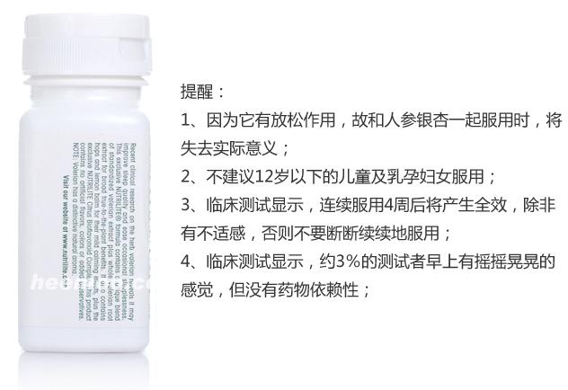安利纽崔莱蛇麻草(缬草蛇麻草浓缩片)产品提醒