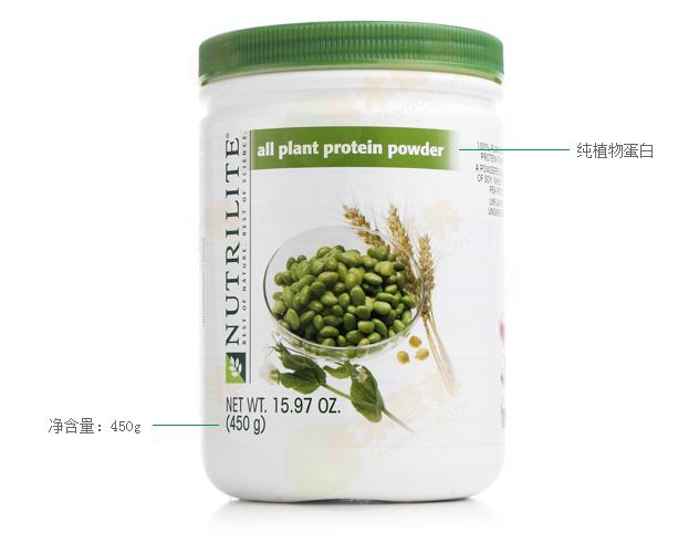 安利蛋白粉