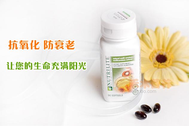 抗氧化 防衰老 让您的生命充满阳光 纽崔莱天然类胡萝卜素胶囊