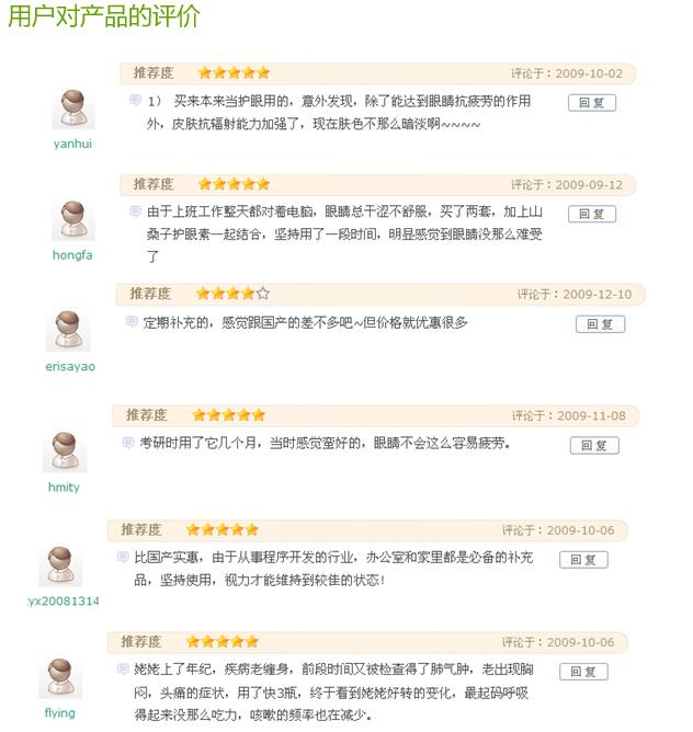 禾木用户对安利纽崔莱天然类胡萝卜素胶囊的评价