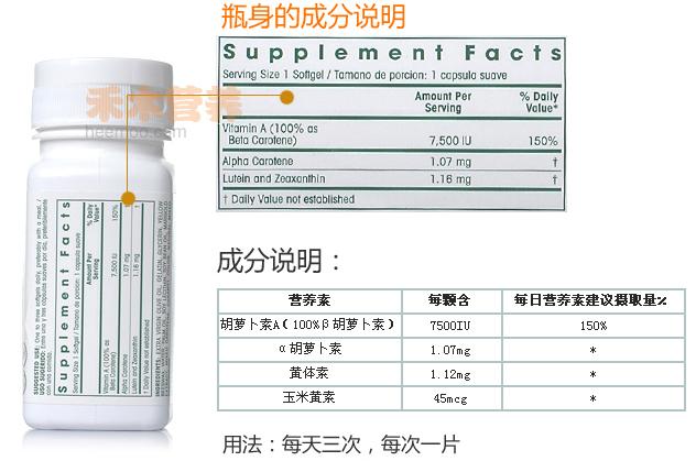 安利纽崔莱天然类胡萝卜素胶囊瓶身的成分说明