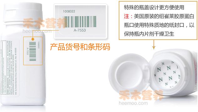 安利纽崔莱胶原蛋白产品货号、条形码和瓶盖设计
